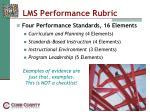 lms performance rubric