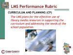 lms performance rubric8