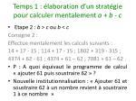 temps 1 laboration d un strat gie pour calculer mentalement a b c5