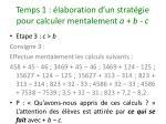 temps 1 laboration d un strat gie pour calculer mentalement a b c6