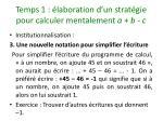 temps 1 laboration d un strat gie pour calculer mentalement a b c7