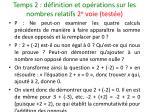 temps 2 d finition et op rations sur les nombres relatifs 2 e voie test e21