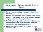 kindergarten grades 1 and 2 scoring rubric