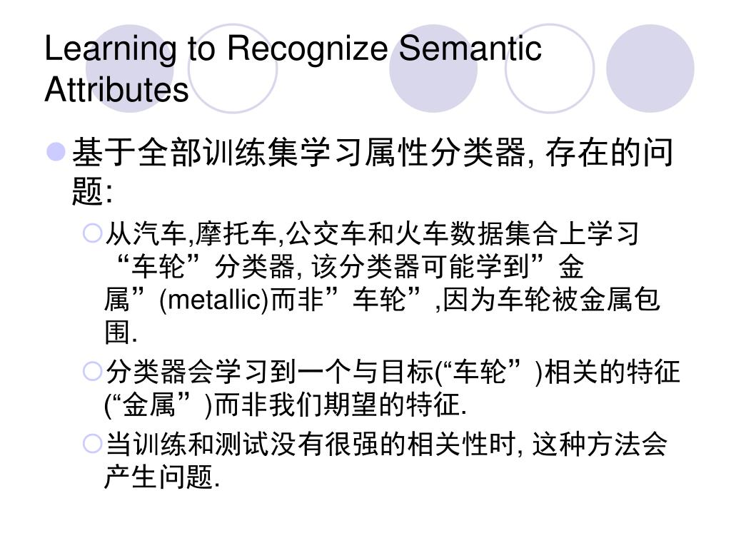 Learning to Recognize Semantic Attributes
