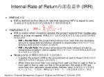 internal rate of return irr