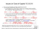 issues on cost of capital i