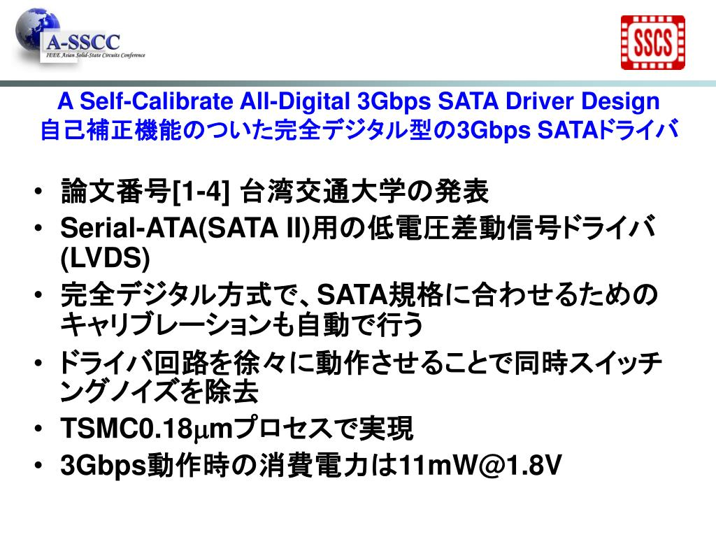 A Self-Calibrate All-Digital 3Gbps SATA Driver Design