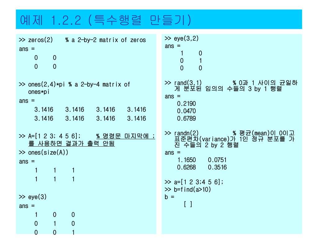 >>zeros(2) % a 2-by-2 matrix of zeros