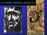 2 d print making wood cut