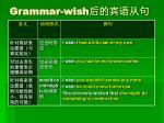 grammar wish