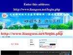 enter this address http www liangsen net login php