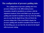 the configuration of pressure guiding tube