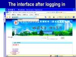 the interface after logging in