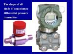 the shape of all kinds of capacitance differential pressure transmitter