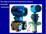 the shape of all kinds of capacitance pressure transmitter continued
