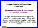 supporting the differentiated classroom language literacy vocabulary authored by linda hoyt
