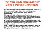 the west waits impatiently for china s political transitions