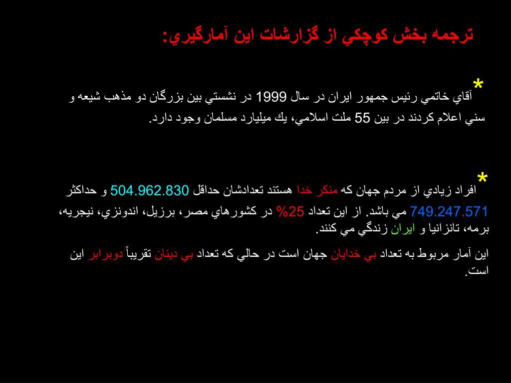 ترجمه بخش كوچكي از گزارشات اين آمارگيري: