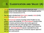 ii classification and value a