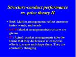 structure conduct performance vs price theory ii