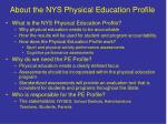 about the nys physical education profile