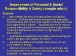 assessment of personal social responsibility safety sample rubric