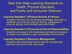 new york state learning standards for health physical education and family and consumer sciences