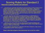 scoring rubric for standard 2