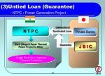 3 untied loan guarantee