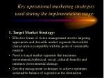 key operational marketing strategies used during the implementation stage