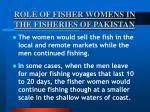 role of fisher womens in the fisheries of pakistan