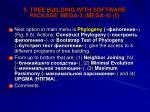5 tree building with software package mega 3 mega 4 5