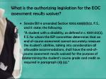 what is the authorizing legislation for the eoc assessment results waiver