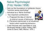 na ve psychologist fritz heider 1958