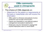 oms commonly used in chiropractic