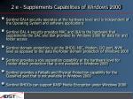 2 e supplements capabilities of windows 2000