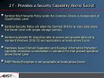 2 f provides a security capability above secret