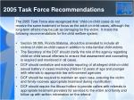 2005 task force recommendations