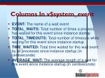 columns in v system event