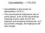 cancellability
