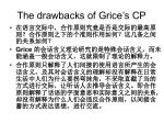 the drawbacks of grice s cp