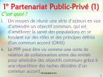 1 partenariat public priv 1