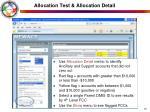 allocation test allocation detail19