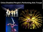 china disabled people s performing arts troupe