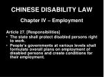 chinese disability law