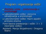 program i organizacija ve bi