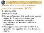 service de consultation clinique pour la toxicomanie scct
