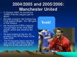 2004 2005 and 2005 2006 manchester united