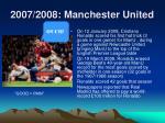 2007 2008 manchester united
