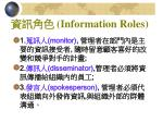 information roles